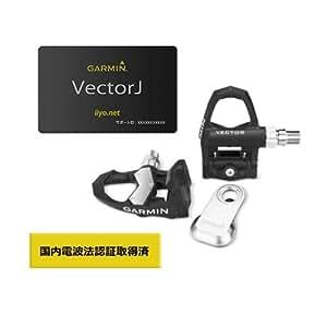 GARMIN(ガーミン)Vector S J ラージ パワーセンサー内蔵型ペダル