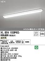 オーデリック 店舗・施設用照明 テクニカルライト ベースライト【XL 501 102P6D】XL501102P6D