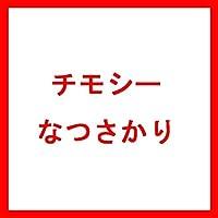 【種 5kg】 チモシー なつさかり 晩成 北海道用 畑地 牧草 緑肥 [播種期:4~9月] 雪印種苗 米S代不