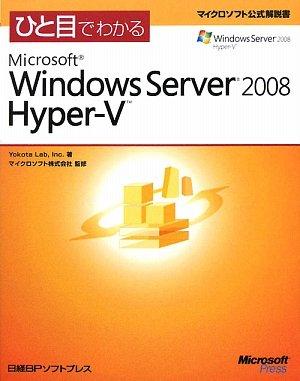ひと目でわかるMS WINDOWS SERVER 2008HYPER-V (マイクロソフト公式解説書)の詳細を見る