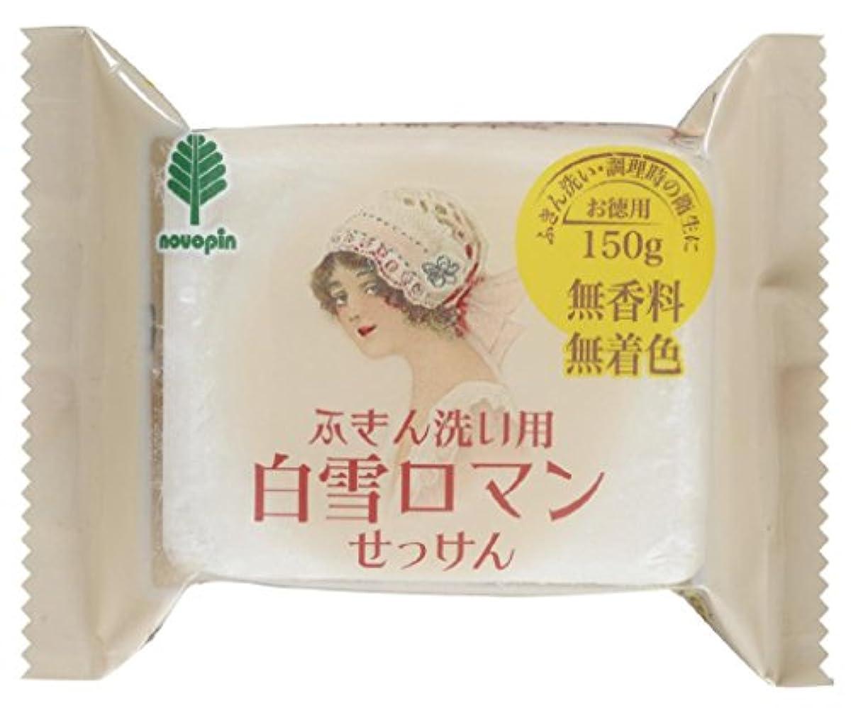 前文デザート誇張白雪ロマンせっけん 【まとめ買い20個セット】 K-2417 日本製 Japan