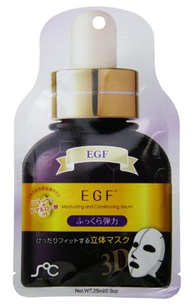 苦い罪悪感一杯SOC 3D美容液フェイスマスク EGF 20個