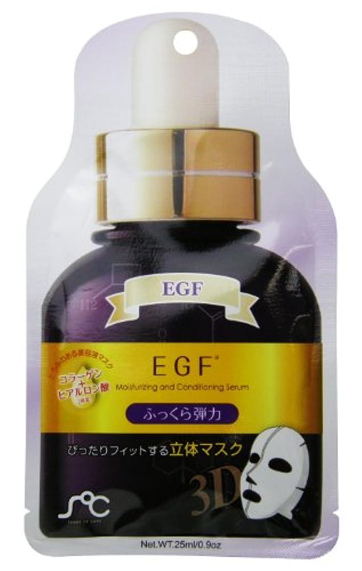 SOC 3D美容液フェイスマスク EGF 20個