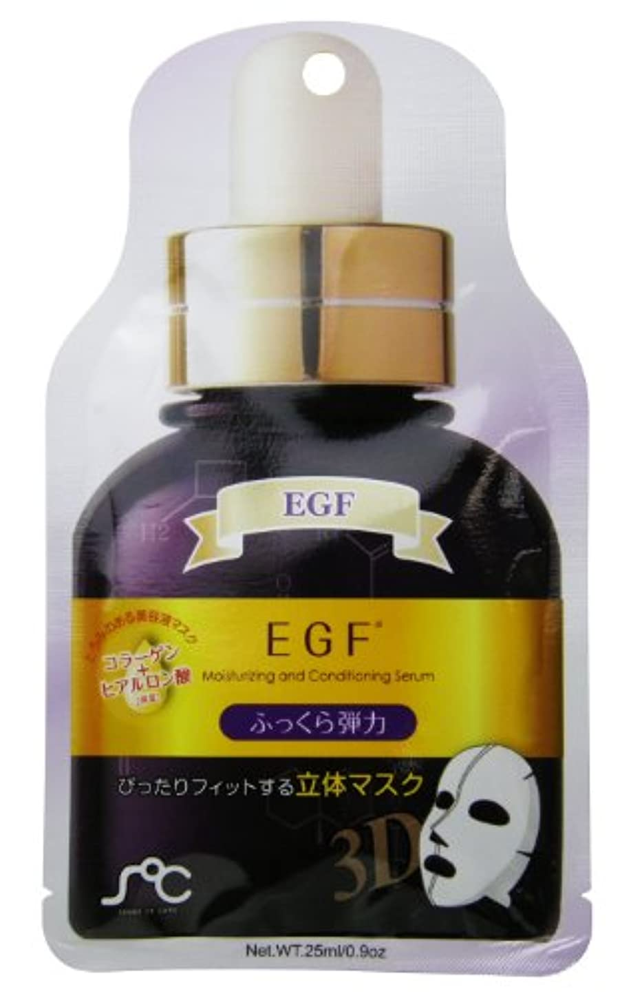 行うセールスマンラグSOC 3D美容液フェイスマスク EGF 20個