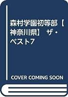 森村学園初等部【神奈川県】 ザ・ベスト7