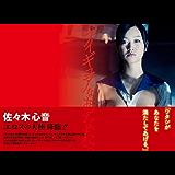 【電子版特典付】「フィギュアなあなた」佐々木心音写真集 (角川書店単行本)