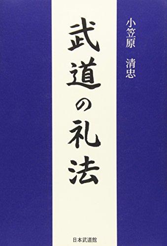 武道の礼法