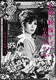 実録・新宿ゲバゲバリサイタル~渚ようこ 新宿コマ劇場公演~(通常盤) [DVD]