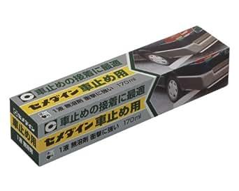 セメダイン 強力接着剤 コンクリートブロック 車止め用 170ml RE-215