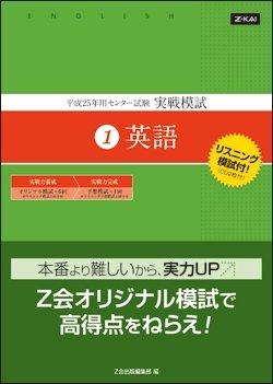 Z会 平成25年用センター試験 実戦模試 英語