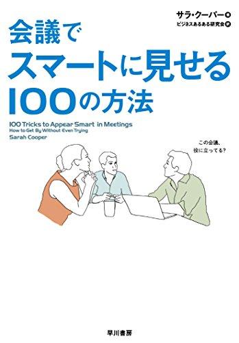 会議でスマートに見せる100の方法