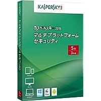 カスペルスキー 2015 マルチプラットフォーム セキュリティ 3年5台版(旧版)