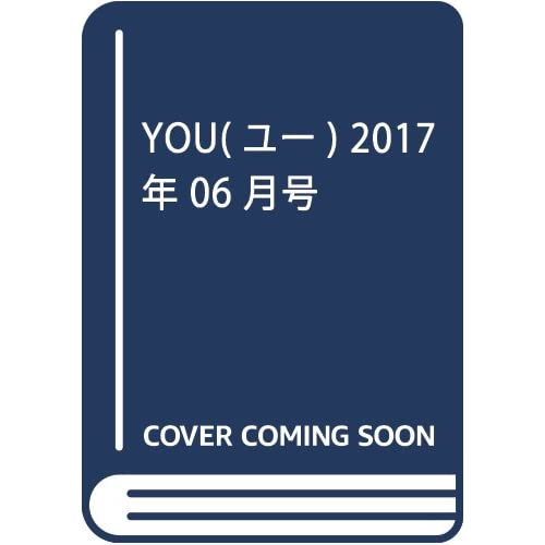 YOU(ユー) 2017年 06 月号 [雑誌]