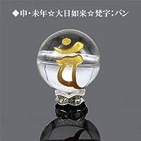 (申?未年☆バン) 天然水晶金彫り守護梵字 12ミリ 粒売り