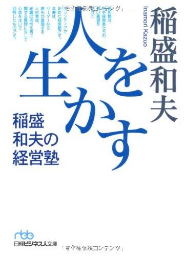 人を生かす 稲盛和夫の経営塾 (日経ビジネス人文庫)の詳細を見る