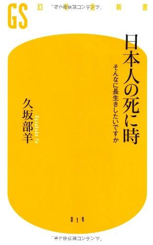 日本人の死に時—そんなに長生きしたいですか (幻冬舎新書)