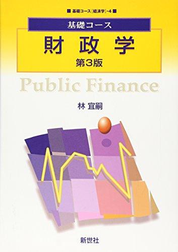 基礎コース 財政学 (基礎コース経済学)の詳細を見る