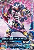 ガンバライジング4弾/4-005 仮面ライダー鎧武 ジンバーピーチアームズ N