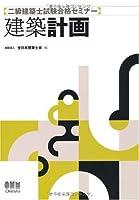 二級建築士試験合格セミナー 建築計画 (LICENCE BOOKS)