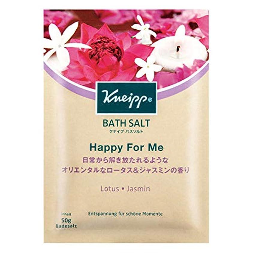 慣らすスプリット性差別クナイプ バスソルト ハッピーフォーミー ロータス&ジャスミンの香り 50g