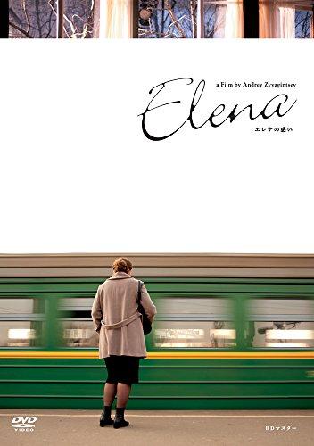 エレナの惑い HDマスター アンドレイ・ズビャギンツェフ [DVD]の詳細を見る