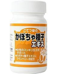 こてつ堂 かぼちゃ種子エキス(30日分)90粒