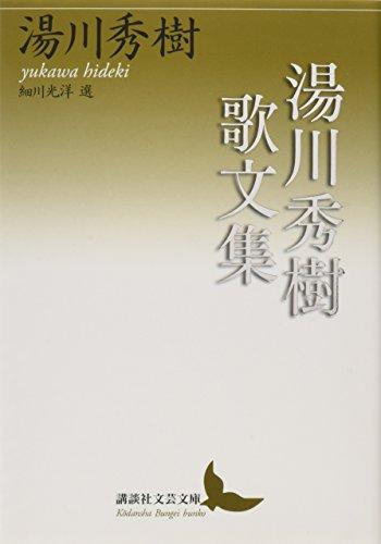 湯川秀樹歌文集 (講談社文芸文庫)の詳細を見る