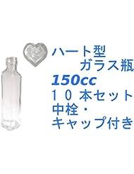 (ジャストユーズ) JustU's 日本製 ポリ栓 中栓付きハート型ガラス瓶 10本セット 150cc 150ml アロマディフューザー ハーバリウム 調味料 オイル タレ ドレッシング瓶 B10-SSH150A-A