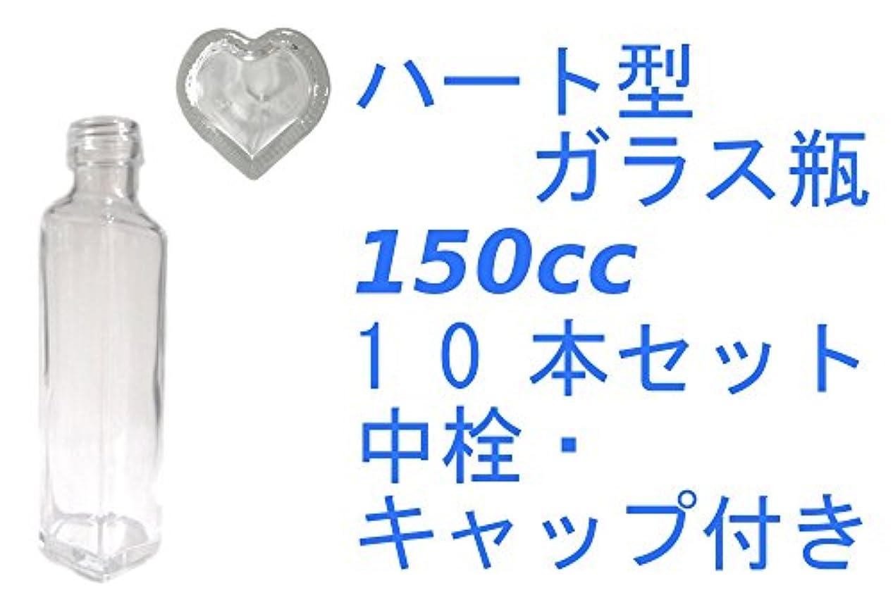 再現するサドル最初に(ジャストユーズ) JustU's 日本製 ポリ栓 中栓付きハート型ガラス瓶 10本セット 150cc 150ml アロマディフューザー ハーバリウム 調味料 オイル タレ ドレッシング瓶 B10-SSH150A-A
