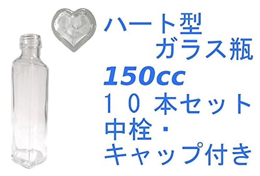 四回菊階(ジャストユーズ) JustU's 日本製 ポリ栓 中栓付きハート型ガラス瓶 10本セット 150cc 150ml アロマディフューザー ハーバリウム 調味料 オイル タレ ドレッシング瓶 B10-SSH150A-A