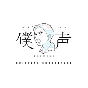 「セカイ系バラエティ 僕声」サウンドトラック