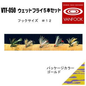 ヴァンフック テンカラ/フライ ウェット #12 5本セット