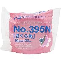 日東電工 養生用テープ 50mm×25M さくら色 No.395N