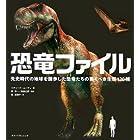 恐竜ファイル―先史時代の地球を闊歩した恐竜たちの驚くべき生態120種