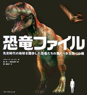 恐竜ファイル―先史時代の地球を闊歩した恐竜たちの驚くべき生態120種の詳細を見る