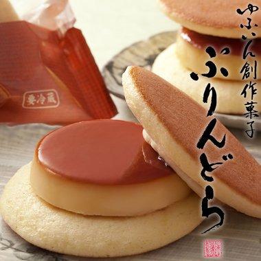 【由布院花麹菊家】 ゆふいん創作菓子 ぷりんどら(4個入)