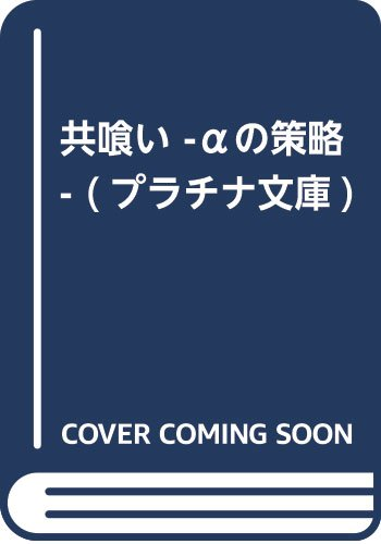 共喰い -αの策略- (プラチナ文庫) 発売日