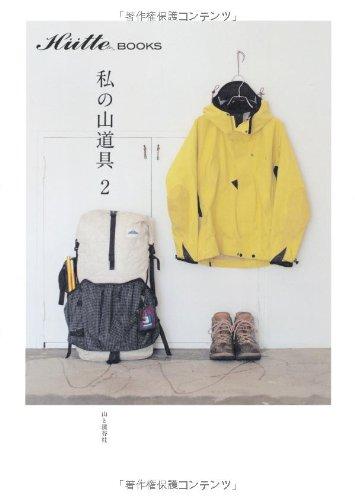 私の山道具2 (Hutte BOOKS ヒュッテブックス)の詳細を見る