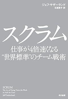 """スクラム 仕事が4倍速くなる""""世界標準""""のチーム戦術 (早川書房)"""