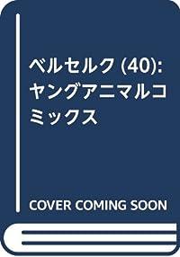 ベルセルク 40 (ヤングアニマルコミックス)