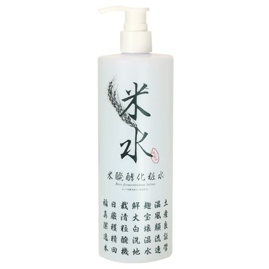動揺させる企業人生を作る米発酵化粧水 500ml
