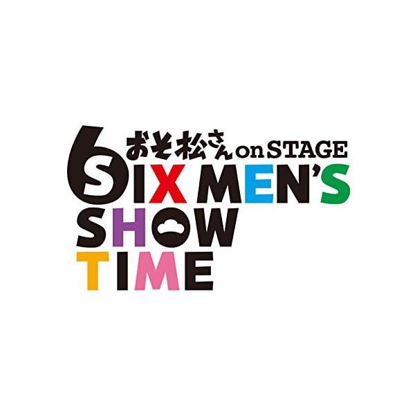 おそ松さん on STAGE ~SIX MEN...の紹介画像4