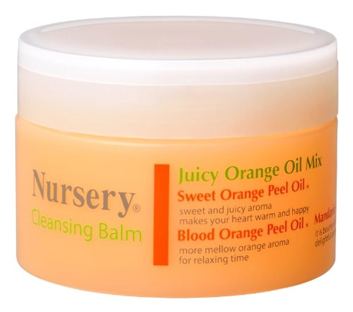 ひねくれた浮く純粋なクレンジングバームオレンジ
