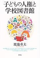 子どもの人権と学校図書館