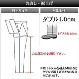 お直し(裾上げ)(PANTS-SUSO10-W4.0-73)ダブル:4.0cm幅 股下サイズ 73cm ※返品・交換ができなくなりますのでご注意下さい