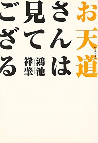 お天道さんは見てござる (RENAISSANCE BOOKS)