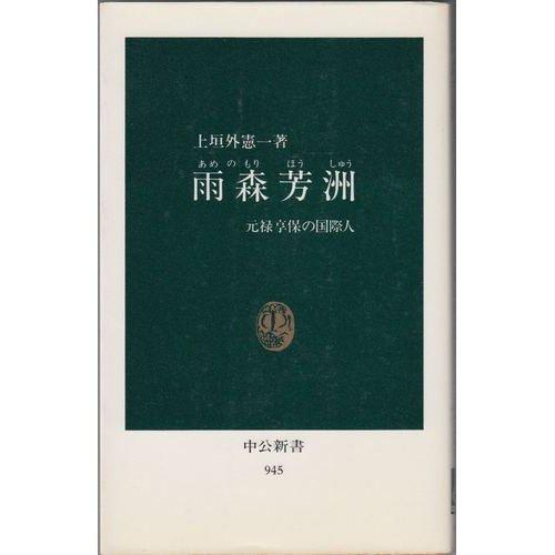 雨森芳洲―元禄享保の国際人