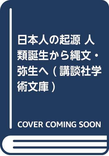[画像:日本人の起源 人類誕生から縄文・弥生へ (講談社学術文庫)]