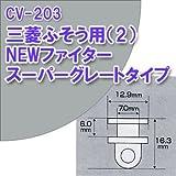 純正タイプ カーテンランナー 三菱ふそう用(2)NEWファイター・スーパーグレートタイプ(CV-203)