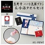 熊野筆と今治タオルのコラボレーション 熊野筆 ハート洗顔ブラシ&今治タオルセット KFi-P8FWT